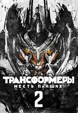 Постер к фильму Трансформеры: Месть падших 2009