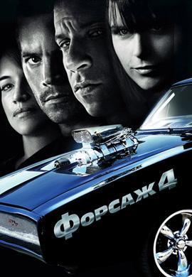 Постер к фильму Форсаж 4 2009