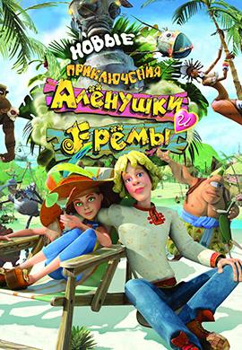 Постер к мультфильму Новые приключения Аленушки и Еремы 2009