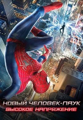 Постер к фильму Новый Человек-паук: Высокое напряжение 2014
