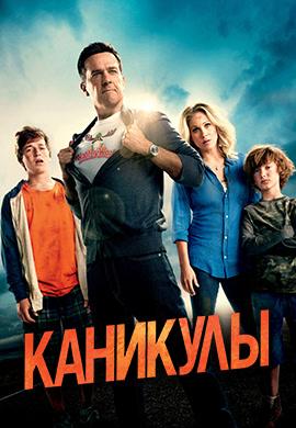 Постер к фильму Каникулы 2015