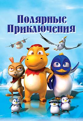 Постер к фильму Полярные приключения 2016