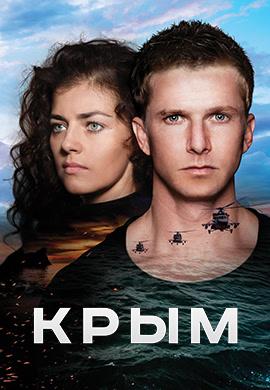 Постер к фильму Крым 2017