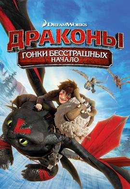 Постер к мультфильму Драконы. Гонки бесстрашных. Начало 2014