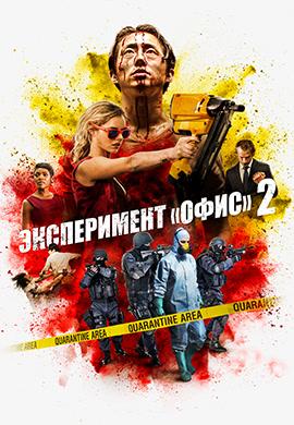 Постер к фильму Эксперимент «Офис» 2 2017