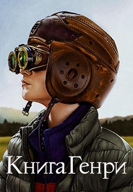 Постер к фильму Книга Генри 2017