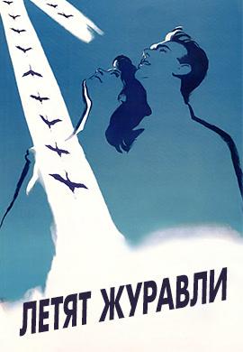 Постер к фильму Летят журавли 1957