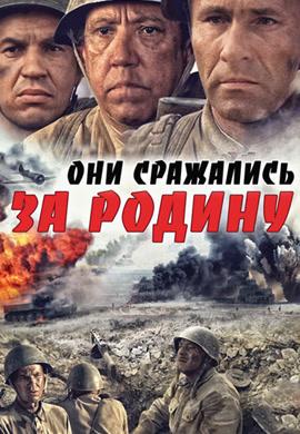 Постер к фильму Они сражались за Родину 1975