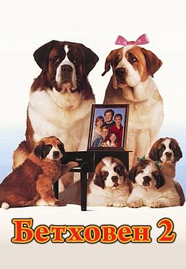 Постер к фильму Бетховен 2 1993