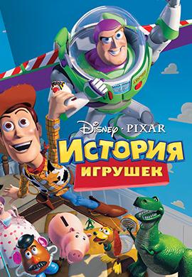 Постер к фильму История игрушек 1995