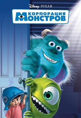 Постер к фильму Корпорация монстров 2001
