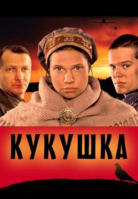 Постер к фильму Кукушка 2002