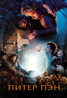 Постер к фильму Питер Пэн (2003) 2003