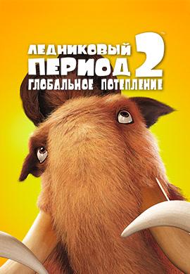 Постер к мультфильму Ледниковый период 2: Глобальное потепление 2006