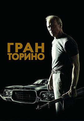 Постер к фильму Гран Торино 2008