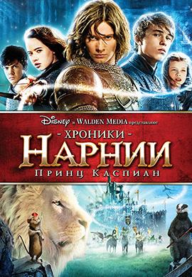Постер к фильму Хроники Нарнии: Принц Каспиан 2008