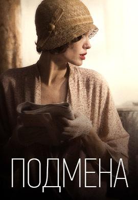 Постер к фильму Подмена 2008