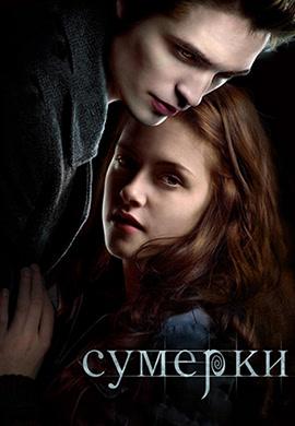 Постер к фильму Сумерки 2008