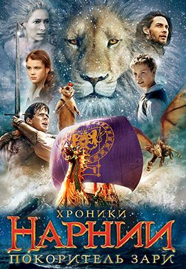 Постер к фильму Хроники Нарнии: Покоритель Зари 2010