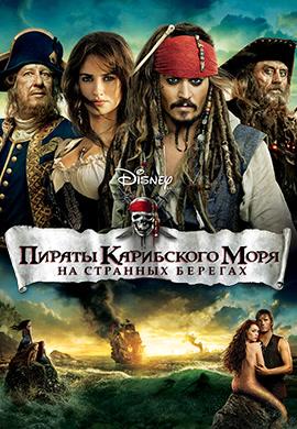 Постер к фильму Пираты Карибского моря: На странных берегах 2011