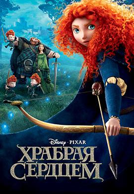 Постер к фильму Храбрая сердцем 2012