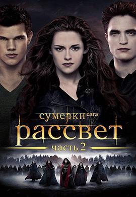 Постер к фильму Сумерки. Сага. Рассвет. Часть 2 2012