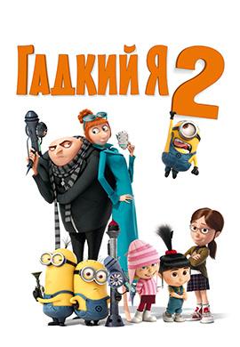 Постер к мультфильму Гадкий Я 2 2013