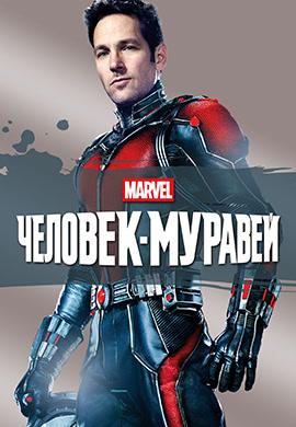 Постер к фильму Человек-муравей 2015