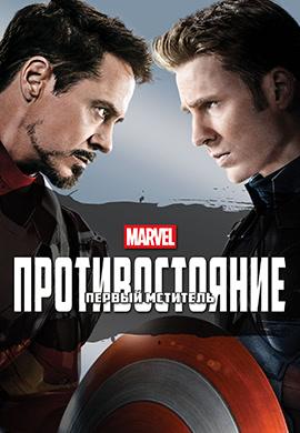 Постер к фильму Первый мститель: Противостояние 2016