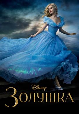 Постер к фильму Золушка (2015) 2015