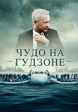 Постер к фильму Чудо на Гудзоне 2016