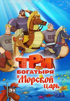 Постер к фильму Три богатыря и Морской царь 2016