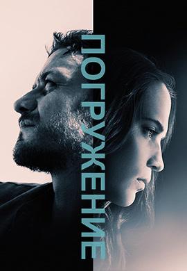 Постер к фильму Погружение 2017