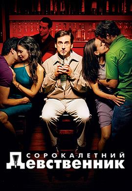 Постер к фильму Сорокалетний девственник (по версии Кураж-Бамбей) 2005