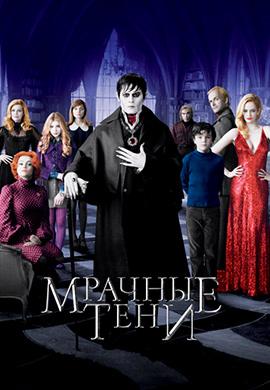 Постер к фильму Мрачные тени 2012
