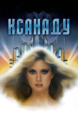 Постер к фильму Ксанаду 1980