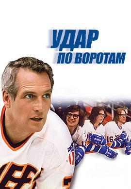 Постер к фильму Удар по воротам 1977