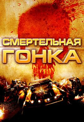 Постер к фильму Смертельная гонка 2008