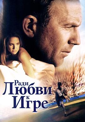 Постер к фильму Ради любви к игре 1999