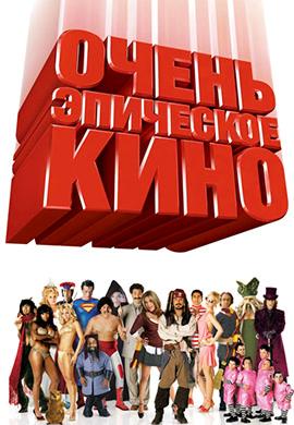 Постер к фильму Очень эпическое кино 2007