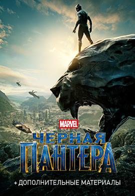 Постер к фильму Черная Пантера 2018