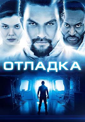 Постер к фильму Отладка 2014