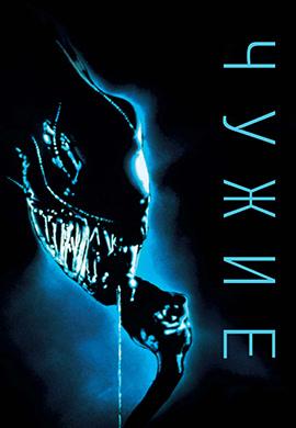 Постер к фильму Чужие 1986