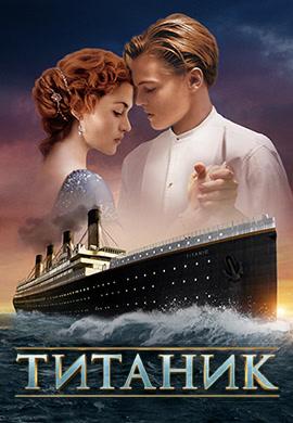Постер к фильму Титаник 1997
