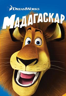Постер к фильму Мадагаскар 2005