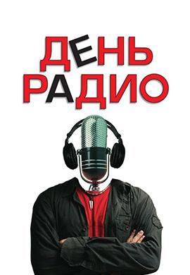 Постер к фильму День радио 2008