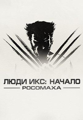 Постер к фильму Люди Икс: Начало. Росомаха 2009