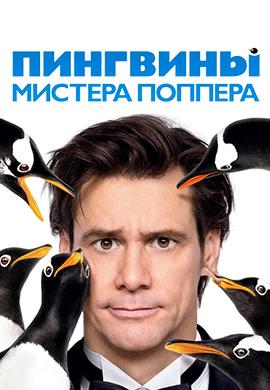 Постер к фильму Пингвины мистера Поппера 2011