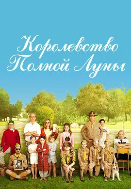 Постер к фильму Королевство полной луны 2012