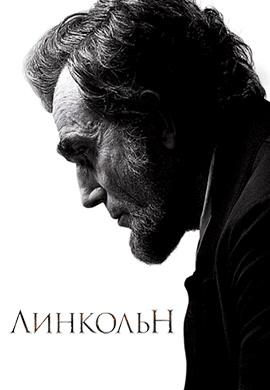 Постер к фильму Линкольн 2012